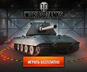 World of tanks от антинуба